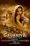 دانلود فیلم هندی گنجشک Gauraiya 2014